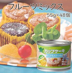 トーヨーフーズ どこでもスイーツ缶カップケーキ フルーツミックス 55g 48個 缶詰 スイーツ缶詰 カップケーキ フルーツ ドライフルーツ マンゴー メロン パイナップル 非常食 備蓄 防災 [区分