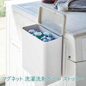 山崎実業 マグネット 洗濯洗剤ボール ストッカー プレート 1個 洗濯 洗濯バサミ入れ 収納 洗剤入れ 洗剤容器 磁石でくっつく【区分A】