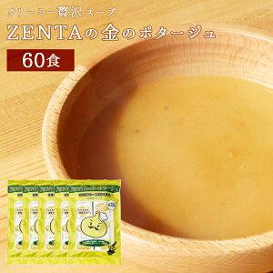 善太 ZENTAの金のポタージュ 12食入×5袋 [備蓄 即席スープ フルーツたまねぎ 玉ねぎ 玉葱 玉ねぎスープ 淡路島産 国産 スープ ポタージュ] [区分A]