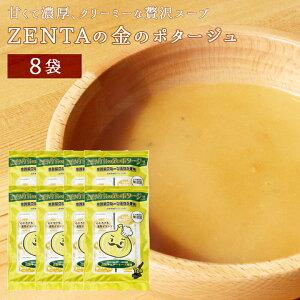 善太 ZENTAの金のポタージュ 12食入×8袋 [備蓄 即席スープ フルーツたまねぎ 玉ねぎ 玉葱 玉ねぎスープ 淡路島産 国産 スープ ポタージュ] [区分A]