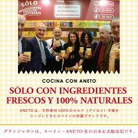 グランジャポンは、スペイン・ANETO社の日本正式販売店です