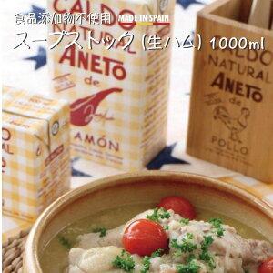 ANETO『生ハムスープ 1000ml』スープ 食品添加物不使用 グルテンフリー ブイヨン スープストック 出汁 無添加 ナチュラル 栄養満点 スペイン直輸入