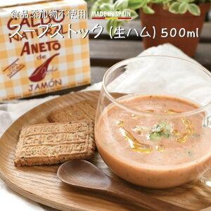 ANETO『生ハムスープ 500ml』スープ 食品添加物不使用 グルテンフリー ブイヨン スープストック 出汁 無添加 ナチュラル 栄養満点 スペイン直輸入
