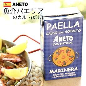 【再入荷】ANETO『魚介パエリアのカルド 1000ml』パエリア 食品添加物不使用 グルテンフリー スープストック ブイヨン だし 無添加 キャンプ BBQ おもてなし料理 パーティー スペイン直輸入