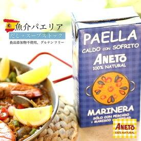 ANETO『魚介パエリアのカルド 1000ml』パエリア 食品添加物不使用 グルテンフリー スープストック ブイヨン だし 無添加 キャンプ BBQ おもてなし料理 パーティー スペイン直輸入