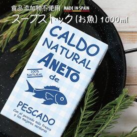 ANETO『お魚スープ 1000ml』当店通常¥1,620→¥1,480 スープ 食品添加物不使用 グルテンフリー ブイヨン スープストック 出汁 無添加 ナチュラル 栄養満点 スペイン直輸入