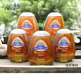 はちみつ ハチミツ 蜂蜜 百花蜜 百花はちみつ 5個セット スペイン直輸入 液だれ0%