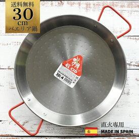 【送料無料】EL CID『直火専用 パエリア鍋 30cm (2〜4人用) 』パエリアパン IH非対応 パエリア キャンプ BBQ スペイン製 プロ仕様 レストラン