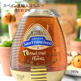はちみつ ハチミツ 蜂蜜 百花蜜 スペイン直輸入 液だれ0%