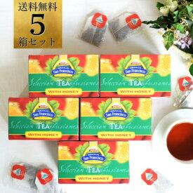 【送料無料】『はちみつ紅茶(20袋入)×5箱セット』紅茶 ティーバッグ はちみつ ハチミツ 蜂蜜 アイスティー ホットティー お土産 手土産 ギフト スペイン直輸入
