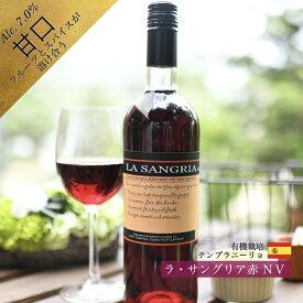 有機栽培テンプラリーニョ100%『ラ・サングリア赤 NV 750ml』甘口 サングリア ワイン