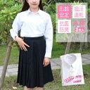 スクールタイガー 学生 ワイシャツ 長袖 女子 A体(標準) 3枚入 【学生服 ブラウス 学生 長袖 白 女子 レディース カッ…