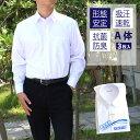 スクールタイガー 学生 ワイシャツ 長袖 男子 A体(標準) 3枚入 【学生服 ワイシャツ 学生 長袖 白 男子 カッターシャ…