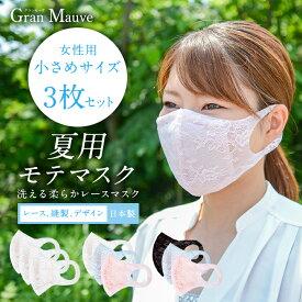 Gran Mauve グランモーヴ 夏用マスク3枚セット 完全日本製 洗えるマスク レースマスク 布マスク 立体 ファンデーションが目立たない エレガントでおしゃれなレースの「モテマスク」 女性用 小さめ Sサイズ 3色セット