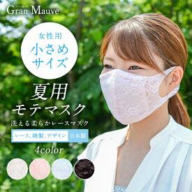 Gran Mauve グランモーヴ 夏用マスク 完全日本製 洗えるマスク レースマスク 布マスク 立体 ファンデーションが目立たない エレガントでおしゃれなレースの「モテマスク」 女性用 小さめ Sサイズ 1枚
