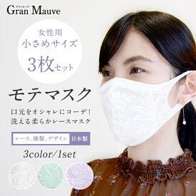 Gran Mauve グランモーヴ 完全日本製 洗えるマスク 3枚セット レースマスク 布マスク 立体 ファンデーションが目立たない エレガントでおしゃれなレースの「モテマスク」 女性用 小さめ Sサイズ 3枚入り