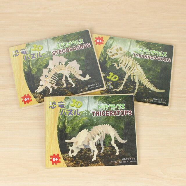 【エースインター 木のおもちゃ 恐竜3Dパズル 3点セット】立体パズル トリケラトプス ステゴザウルス ティラノザウルス 知育玩具■メール便で送料無料■あす楽