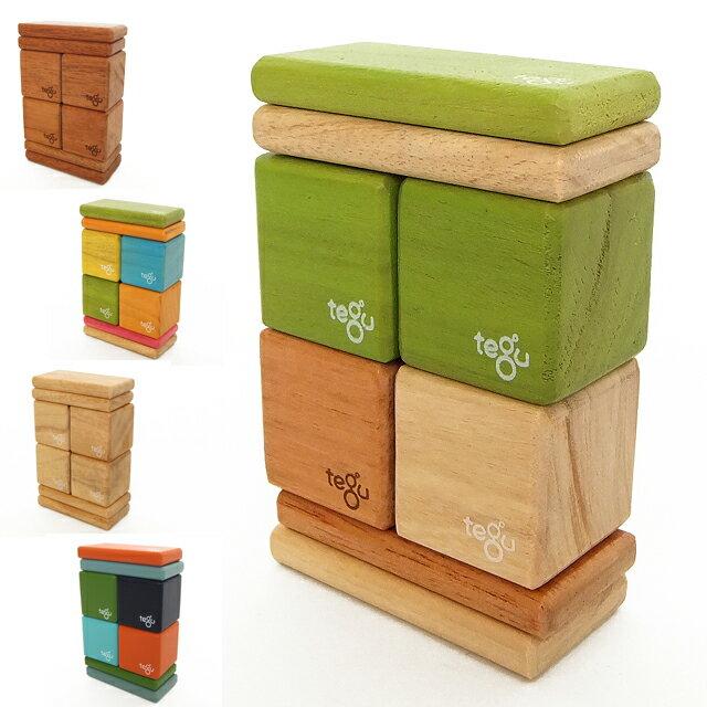【Tegu マグネット積み木 オリジナル 8ピース】誕生日プレゼント 知育玩具 3歳 4歳 5歳 6歳以上 大人にもおすすめ木のおもちゃ 木製玩具 おしゃれ 積木 磁石■あす楽