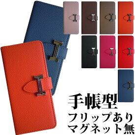 手帳型 スマホケース ベルト付き iPhone 6 7 8 SE 第二世代 マグネット カードケース スタンド アクオス アンドロイド センス ライト エスサン エススリー あくおす せんす あんどろいど すまほけーす