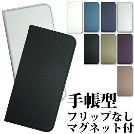 手帳型 スマホケース 薄い 極薄 Xperia エクスペリア マグネット カードケース スタンド アンドロイド XZ エックスゼット あんどろいど すまほけーす ぺたんこ
