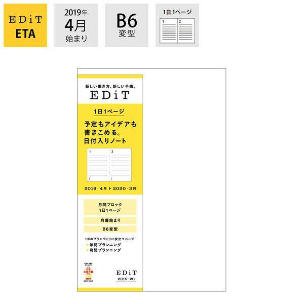 手帳 2019 スケジュール帳 ダイアリー EDiT 1日1ページ 2019年4月始まり B6変型 リフィル レフィル 差替え用 マークス