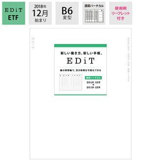 수첩 2019 스케줄장다이어리 EDiT주일 버티컬 2018년 12월 시작 B6변형 리피르마크스