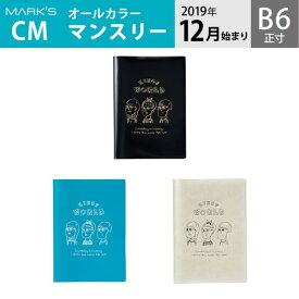 手帳 2020 スケジュール帳 ダイアリー マンスリー 2019年12月始まり B6正寸 ディディジジ マークス