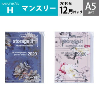 Begin notebook 2020 schedule book diary monthly December, 2019; A5 plus size ストレージドットイットフラワーマークス