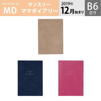 Begin notebook 2020 schedule book mom diary monthly December, 2019; B6 plus size mat re-the marks
