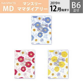 Begin notebook 2020 schedule book mom diary monthly December, 2019; B6 plus size push breeze scattering cherry blossoms covermarks