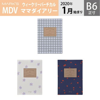 Begin notebook 2020 schedule book mom diary weekly Birch Cal January, 2020; B6 plus size pattern frame marks