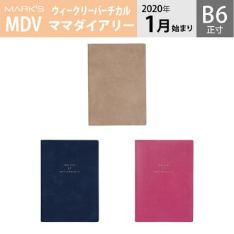 Begin notebook 2020 schedule book mom diary weekly Birch Cal January, 2020; B6 plus size mat re-the marks