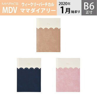 Begin notebook 2020 schedule book mom diary weekly Birch Cal January, 2020; B6 plus size scallop shell marks
