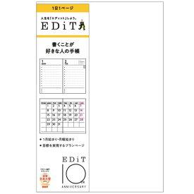 手帳 2021 スケジュール帳 ダイアリー EDiT 1日1ページ 2021年1月始まり B6変型 リフィル マークス ライフログ
