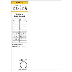 手帳 2021 スケジュール帳 ダイアリー EDiT 1日1ページ 2021年1月始まり A5正寸 リフィル マークス