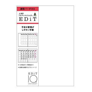 手帳 2021 スケジュール帳 ダイアリー EDiT 週間バーチカル 2020年12月始まり A6正寸 リフィル マークス