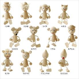 木 人形 動物 知育 木の人形 ナチュラル