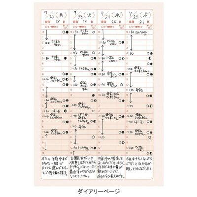 ポニー・A5/ベビーダイアリー