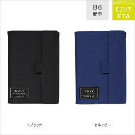 EDiT 手帳カバー 1日1ページ用 B6変型 ソリッド マークス リフィル(レフィル)別売り