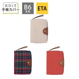 EDiT 手帳カバー 1日1ページ用 B6変型 ラウンドジップケース付きジャケット リフィル レフィル 別売り マークス