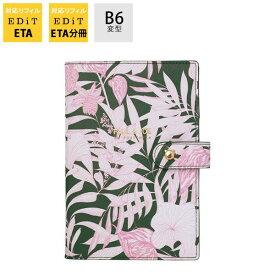 EDiT 手帳カバー 1日1ページ用 B6変型 ポール&ジョー ラ・パペトリー トロピカル・ジャングル マークス リフィル(レフィル)別売り