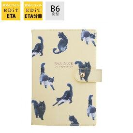EDiT 手帳カバー 1日1ページ用 B6変型 ポール&ジョー ラ・パペトリー 水墨画ネコ・レモンイエロー マークス リフィル(レフィル)別売り 猫