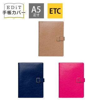 Selling marks according to the jacket refill refill with the A5 plus size magnet charm for one page of EDiT notebook cover 1st