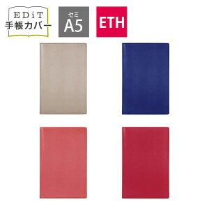EDiT 手帳カバー 週間ノート用 セミA5 シンプルジャケット リフィル レフィル 別売り マークス
