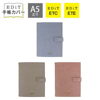 Selling marks according to A5 plus size ヴィヴェラ multifunctional ペディールリフィルレフィル for EDiT notebook cover week Birch Cal