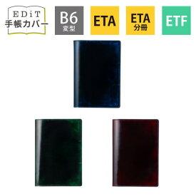 EDiT 手帳カバー 1日1ページ用 B6変型 B6正寸 プレミアム・メルヴェキュイル リフィル レフィル 別売り マークス