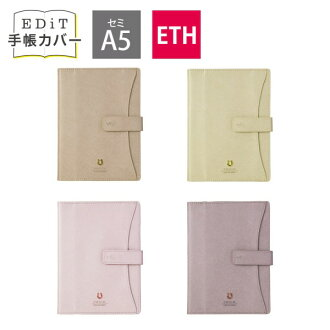 Selling marks according to シルエットペディールリフィルレフィル with the semi-A5 belt for the EDiT notebook cover week note