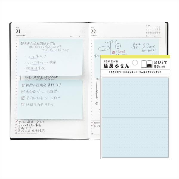 【マークスオリジナル】延長ふせん sticky notes/エディット/マークス