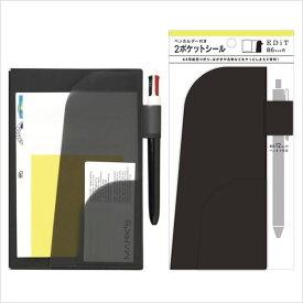 【マークスオリジナル】2ポケットシール 2pocket sticker/エディット/マークス