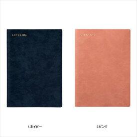 終活ノート エンディングノート エディット 大人のライフログ用ノート ソフトカバー Lifelog Notebook EDiT マークス オリジナル